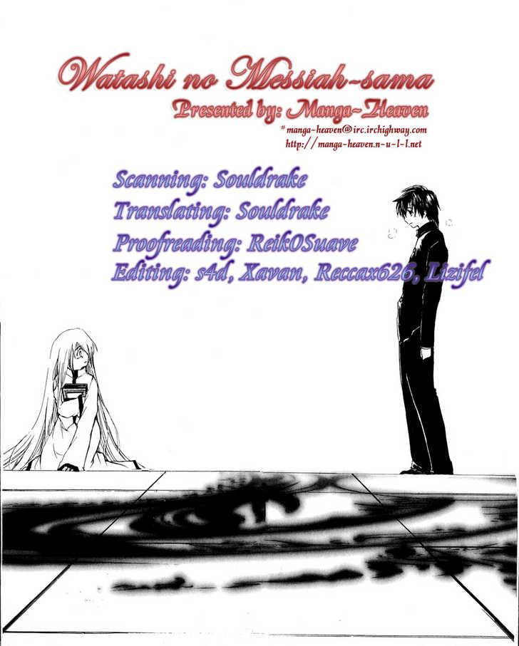 Watashi no Messiah-sama 27 Page 1