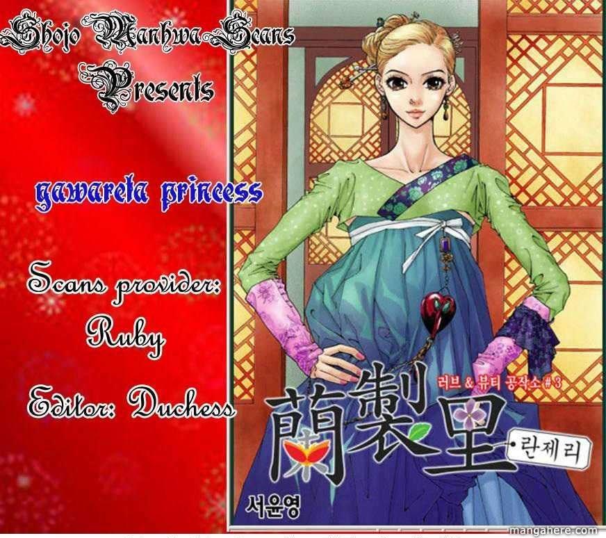 Yawareta Princess 1 Page 1