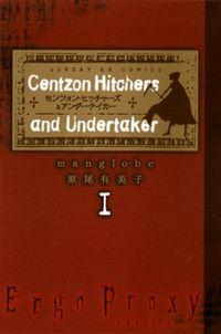 Ergo Proxy: Centzon Hitchers and Undertaker