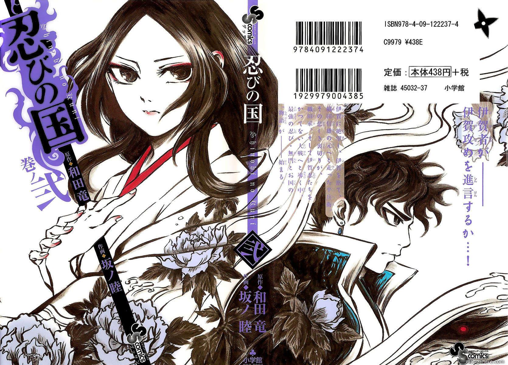 Shinobi no Kuni 5 Page 3