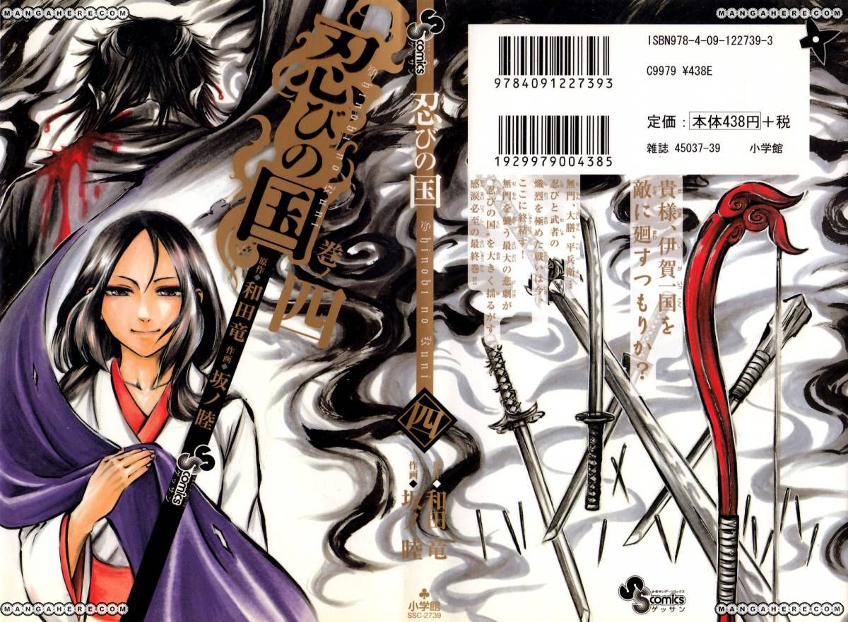 Shinobi no Kuni 17 Page 1