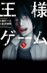 Ousama Game (Renda Hitori)