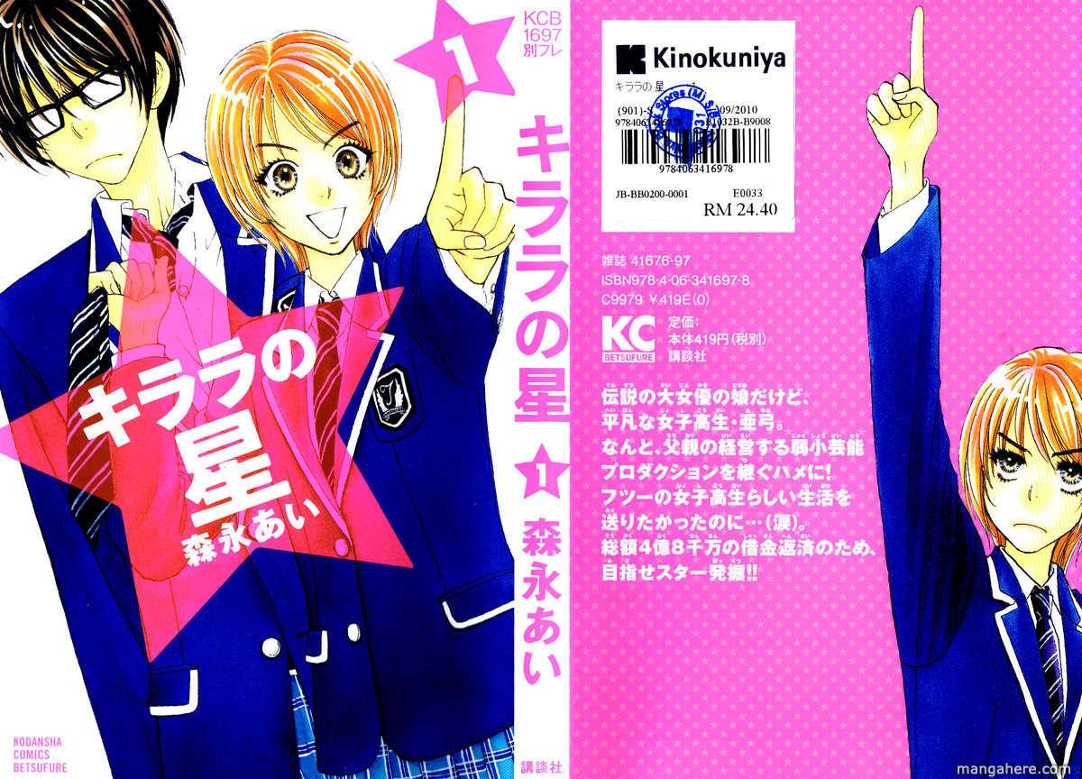 Kirara no Hoshi 1 Page 1