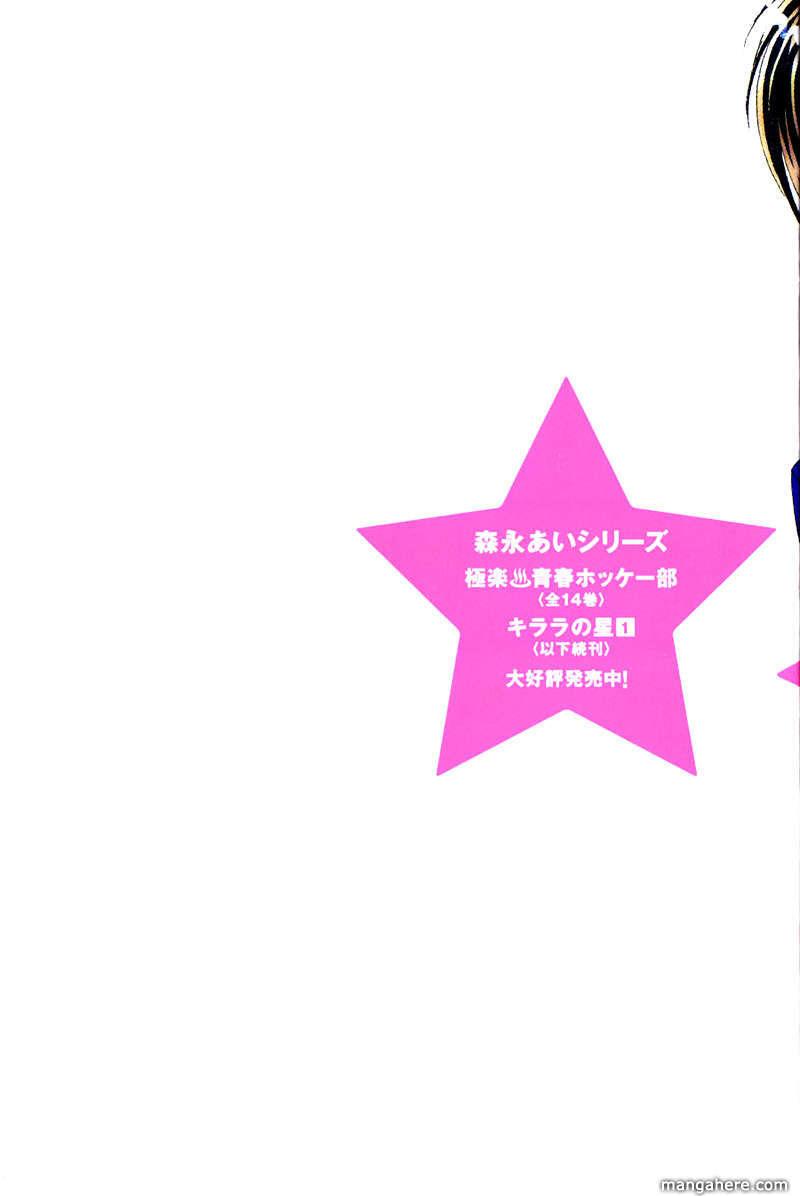 Kirara no Hoshi 1 Page 2