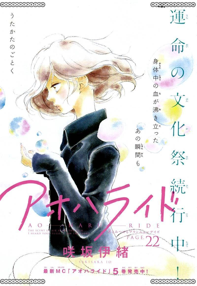 Ao Haru Ride 22 Page 1