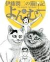 Itou Junji No Neko Nikki: Yon & Mu