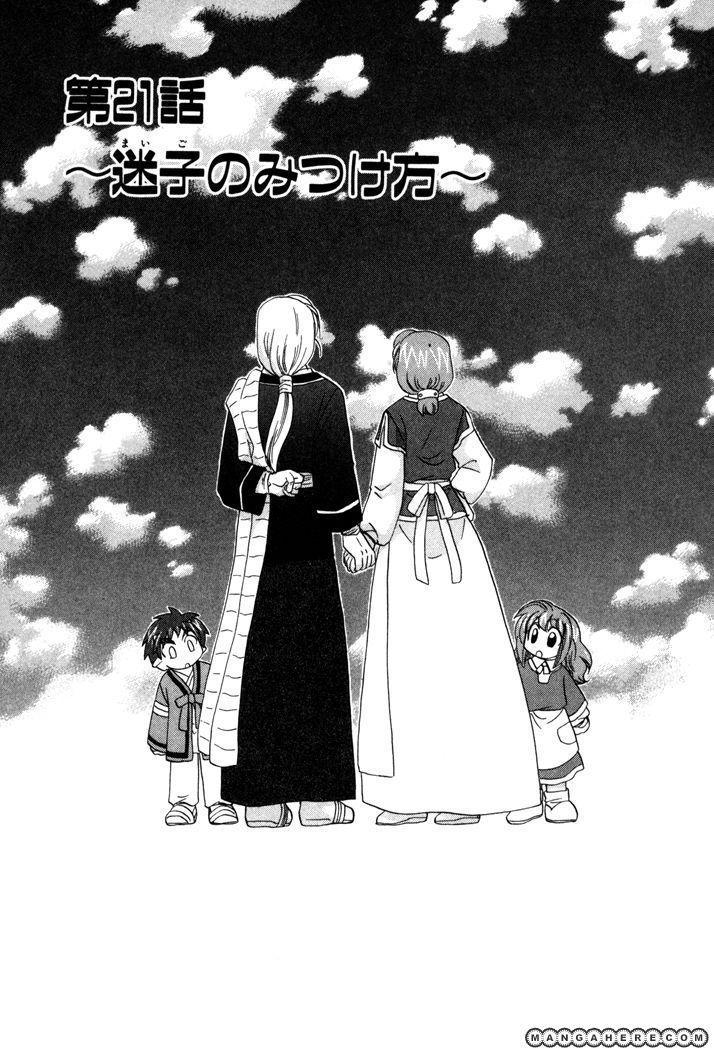 Corseltel No Ryuujitsushi Monogatari 21 Page 1