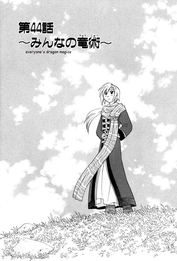 Corseltel No Ryuujitsushi Monogatari 44 Page 1
