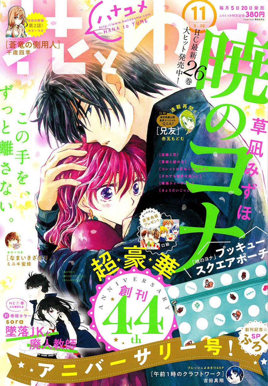 Akatsuki No Yona 157.5 Page 1
