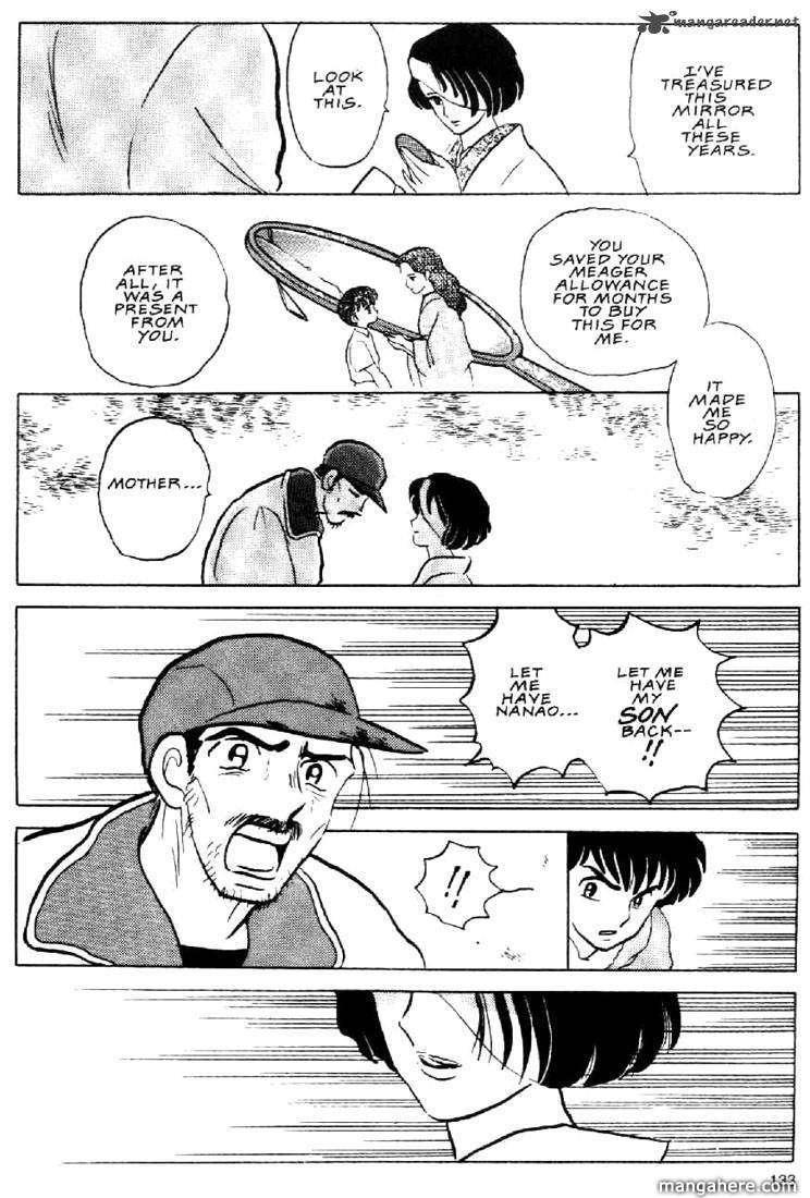 Ningyo No Mori 25 Page 1