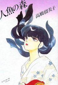 Ningyo No Mori