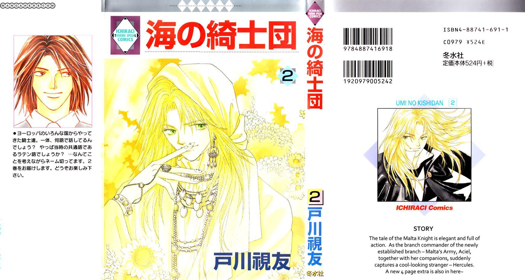 Umi No Kishidan 4 Page 2
