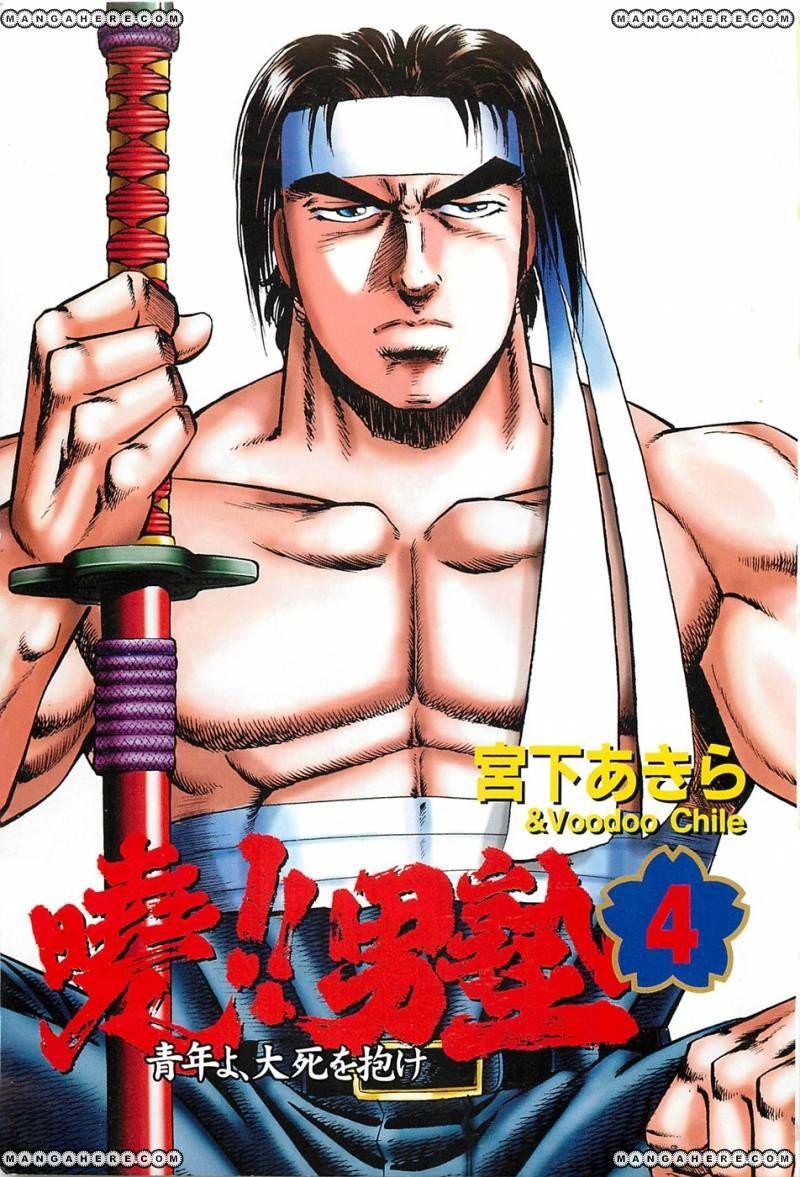 Akatsuki!! Otokojuku 25 Page 3