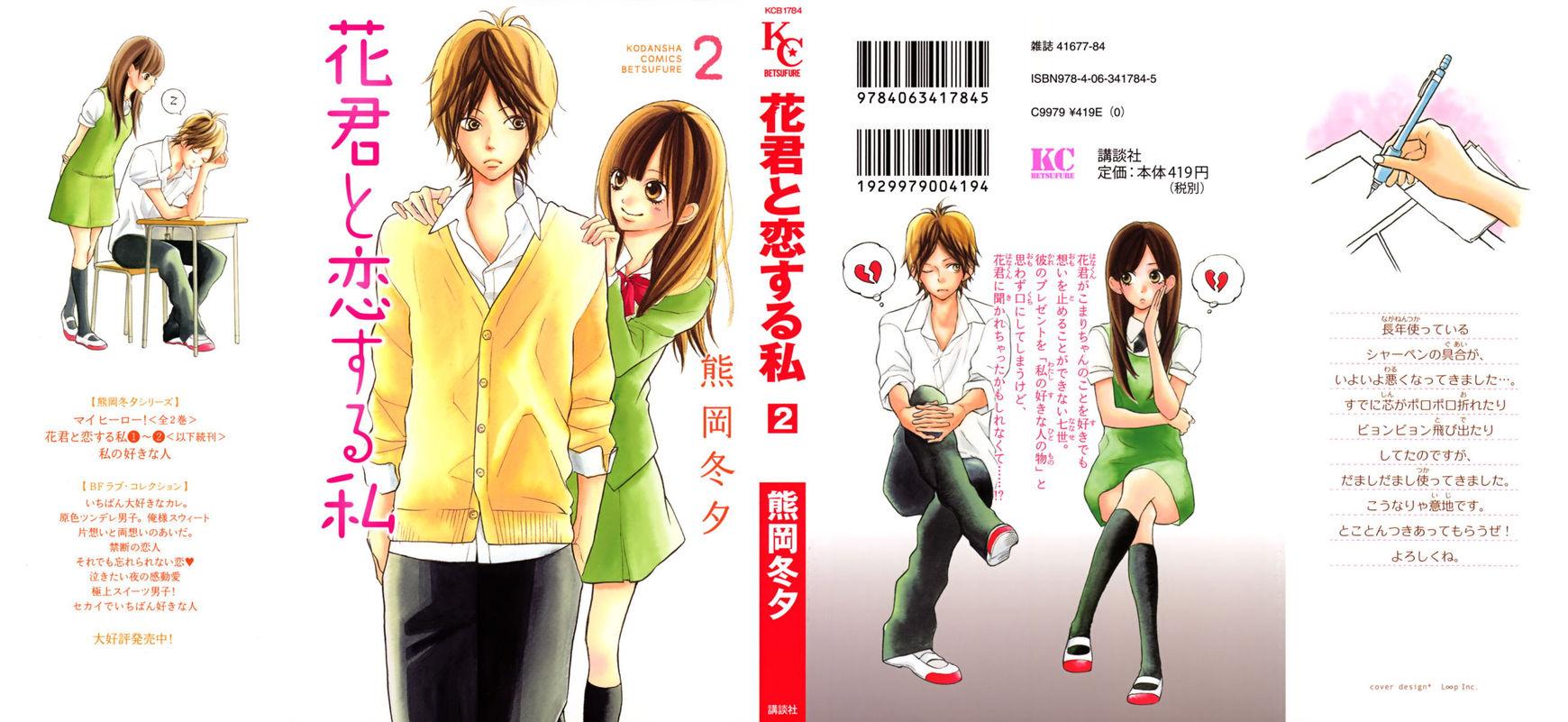 Hanagimi to Koisuru Watashi 5 Page 1