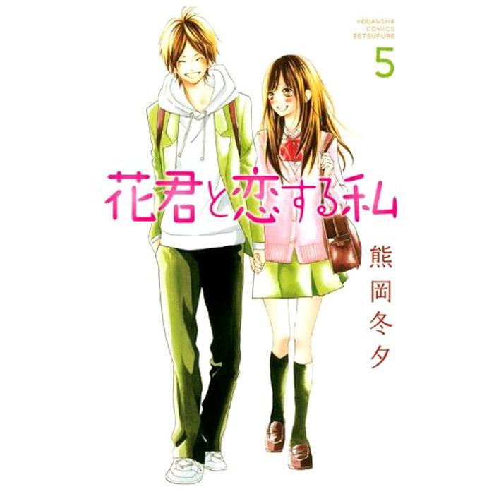 Hanagimi to Koisuru Watashi 17 Page 2