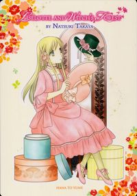 Liselotte to Majo no Mori