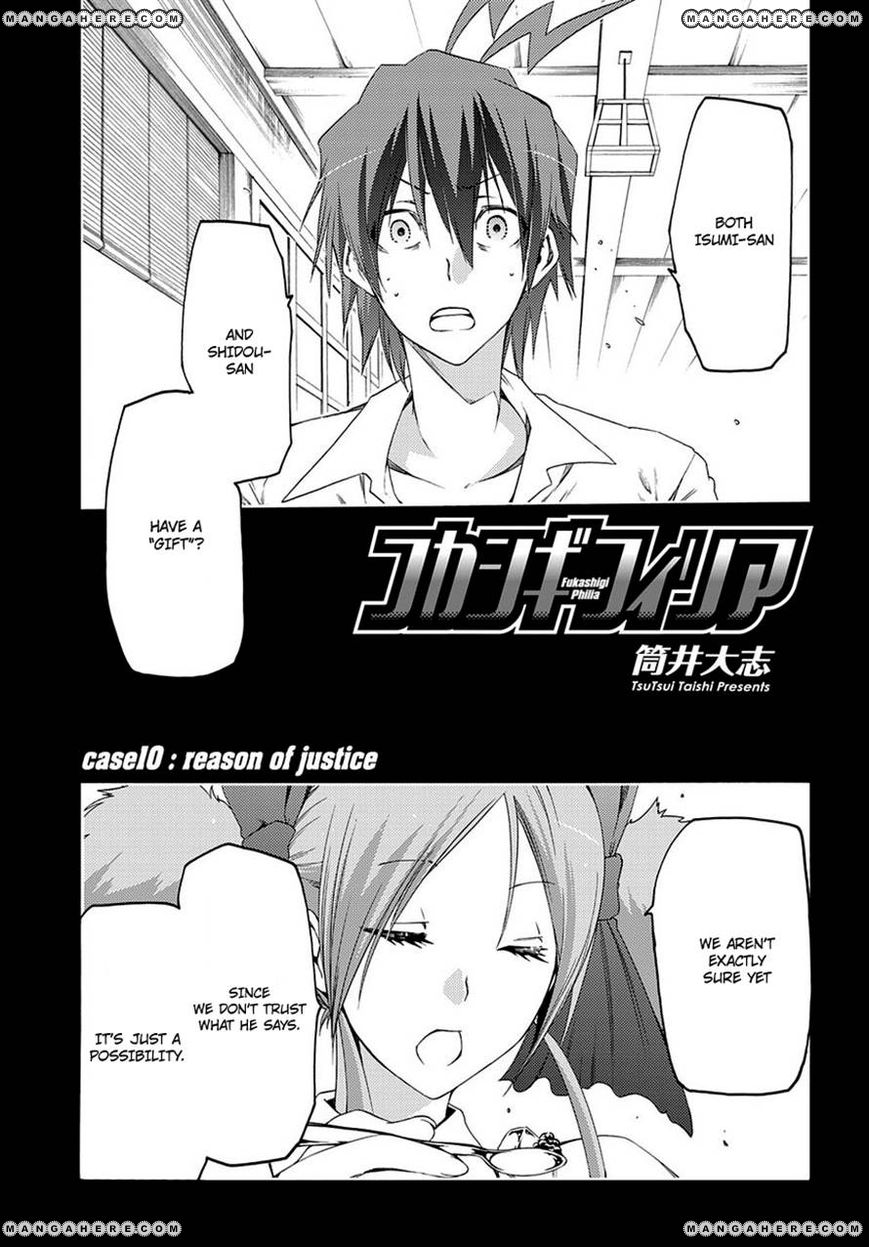 Fukashigi Philia 10 Page 1