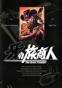 Kiba No Tabishounin The Arms Peddler