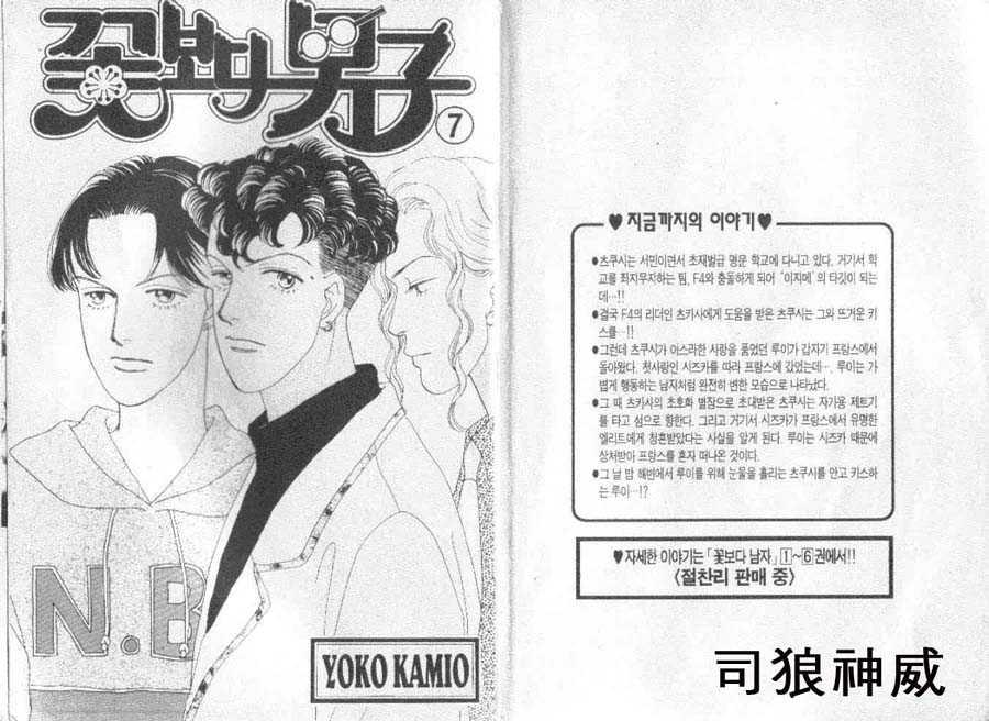 Hana Yori Dango 7 Page 2
