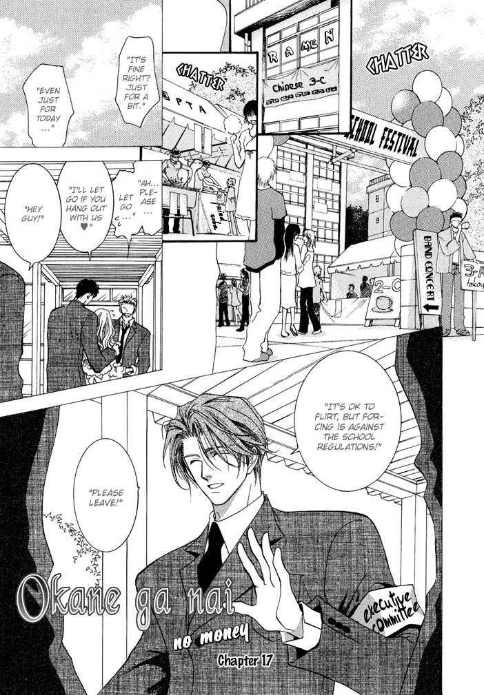 Okane Ga Nai 2 Page 1