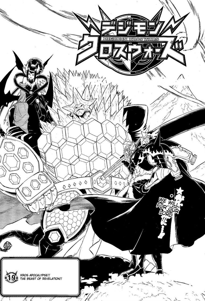 Digimon Cross Wars 19 Page 1