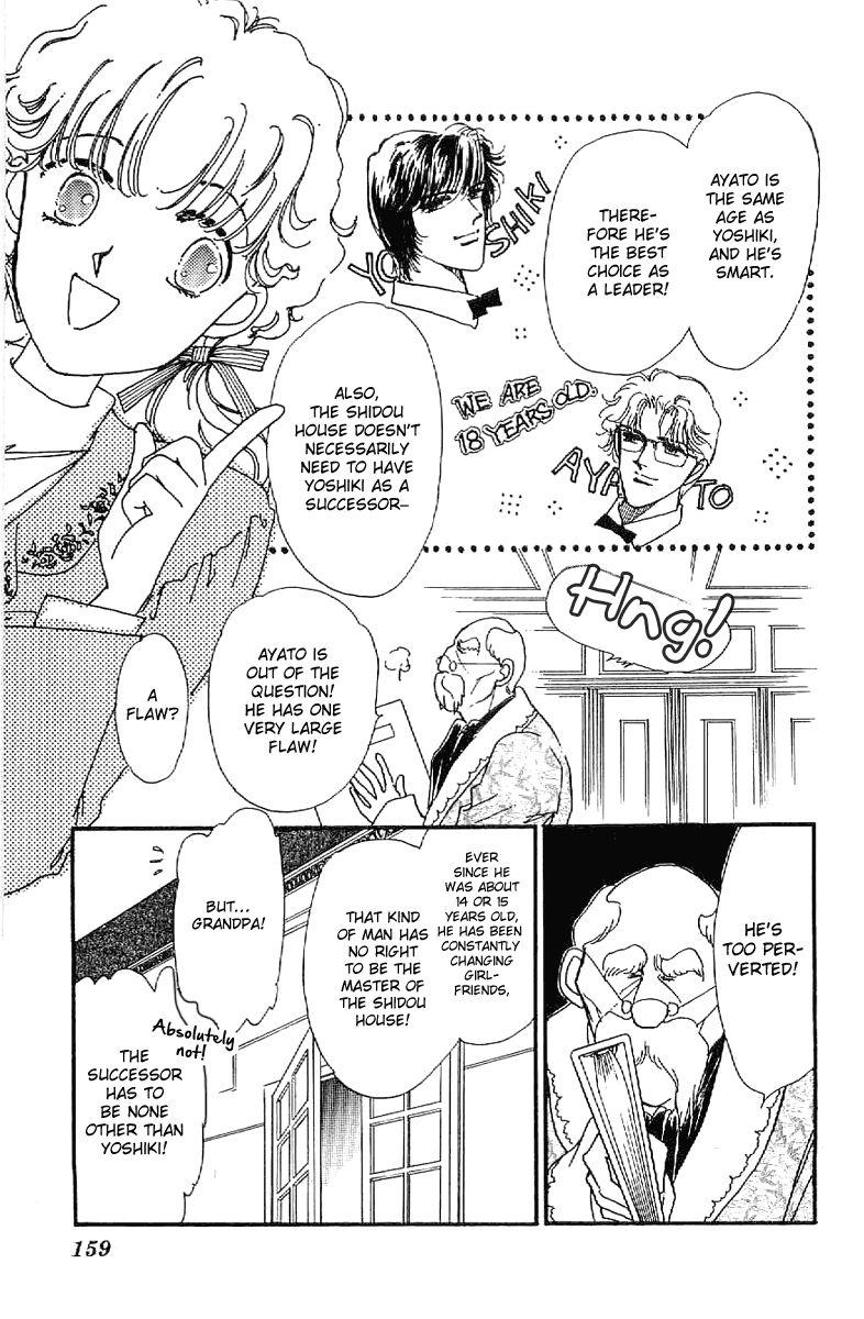 Romansu Godankatsuyou 17 Page 2