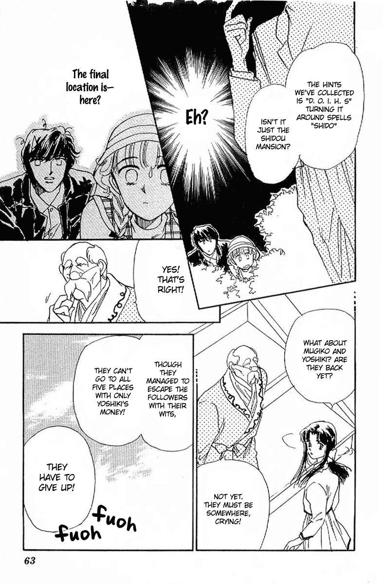 Romansu Godankatsuyou 20 Page 2
