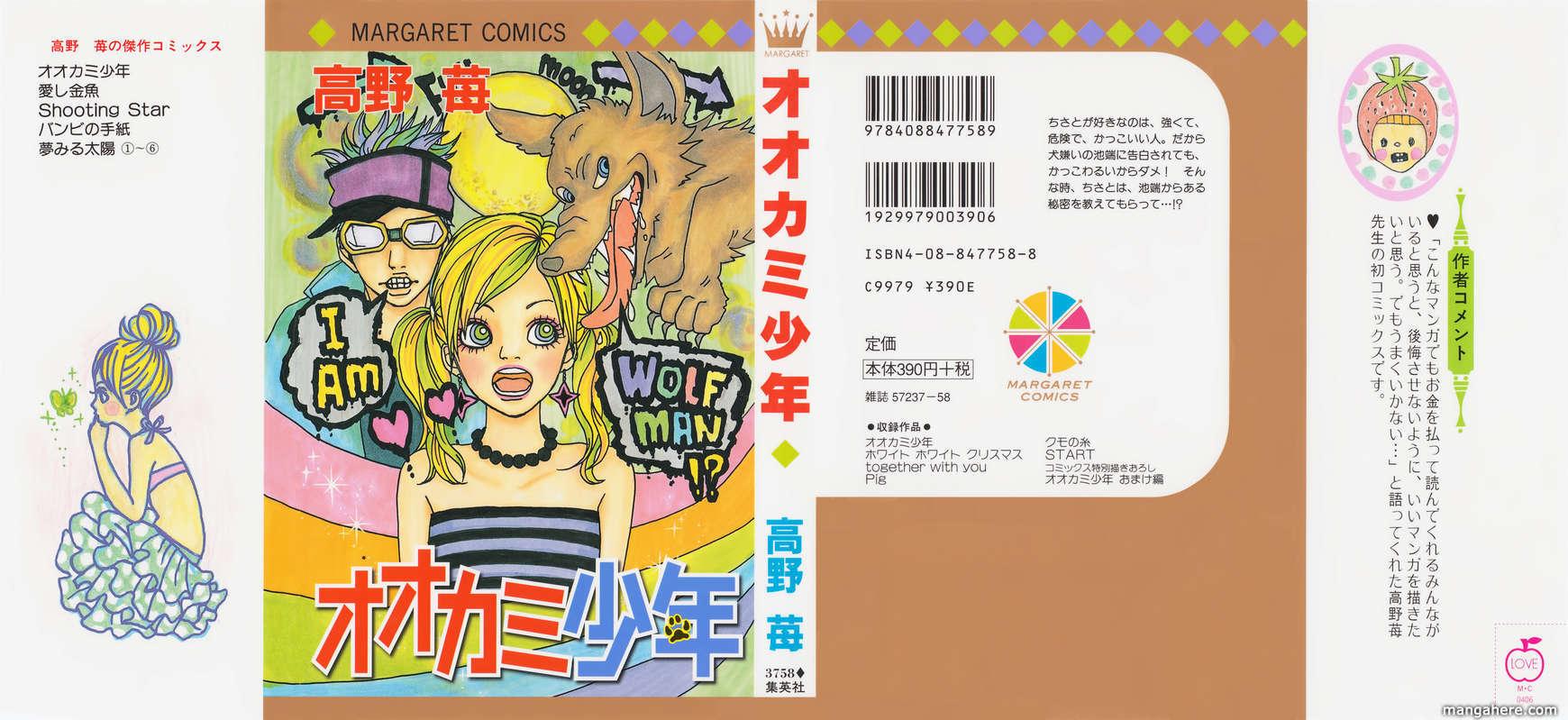 Ookami Shounen 1 Page 1