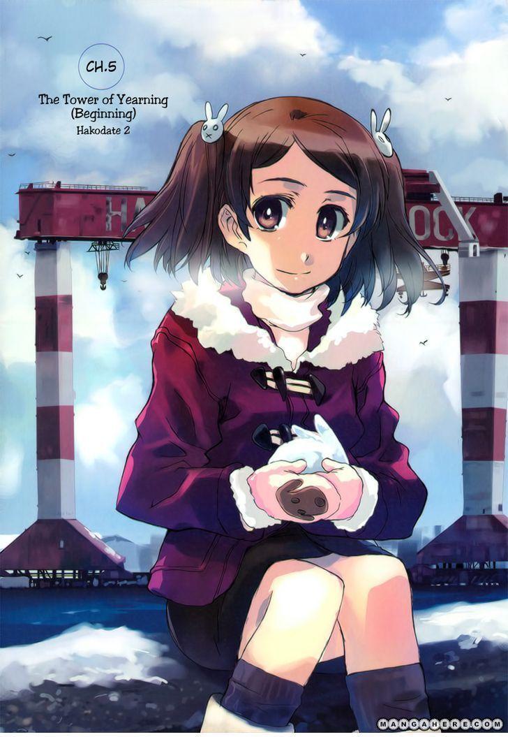 Tsubame - Hidamari Shoujo Kikou 5 Page 1