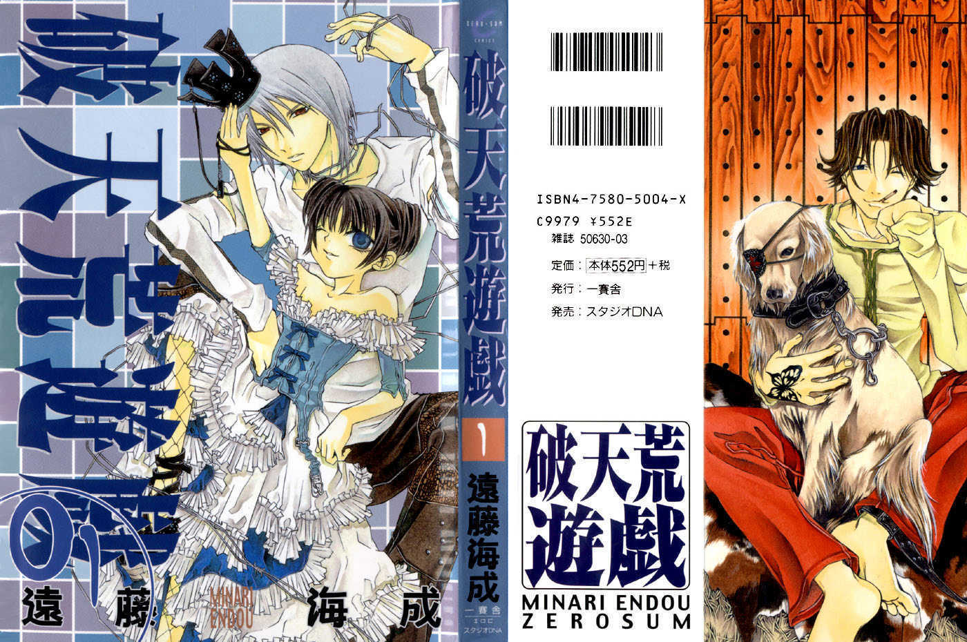 Hatenkou Yuugi 1 Page 1