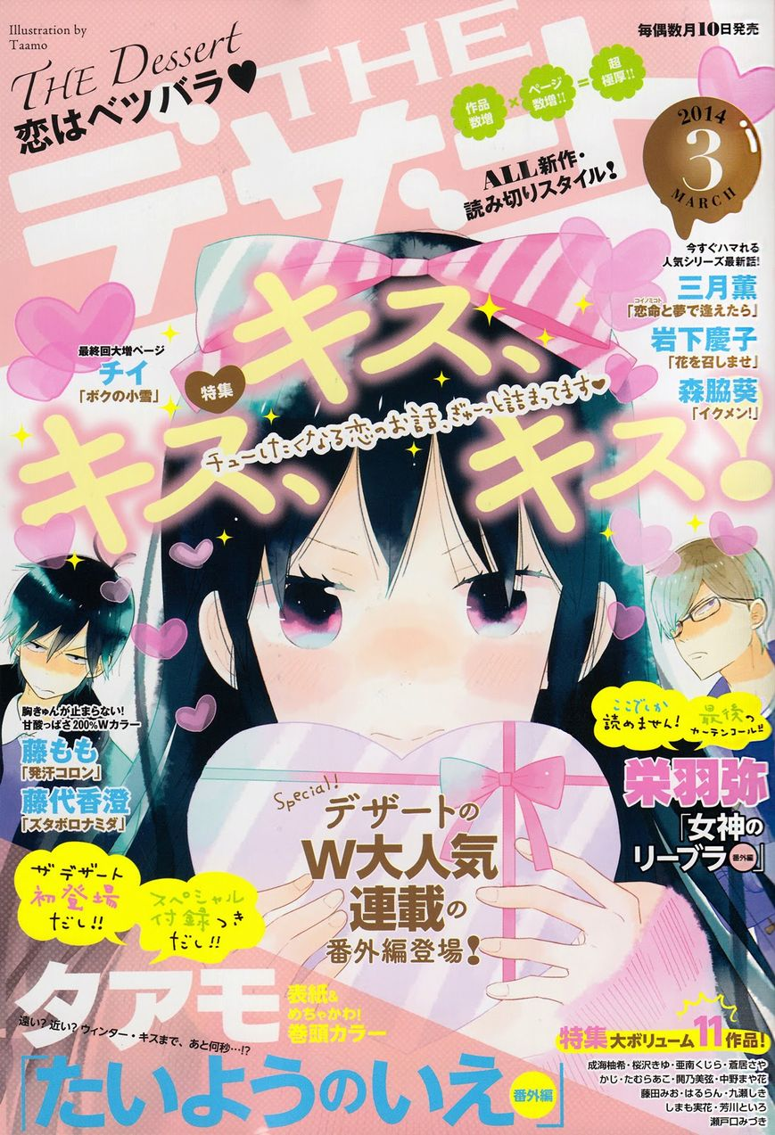 Taiyou No Ie 44.6 Page 1