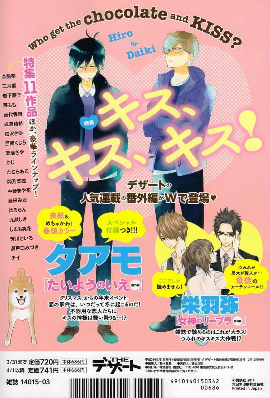 Taiyou No Ie 44.6 Page 2