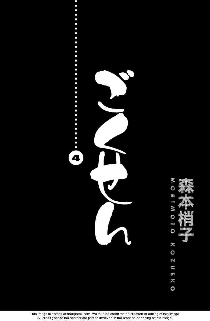 Gokusen 1 Page 1