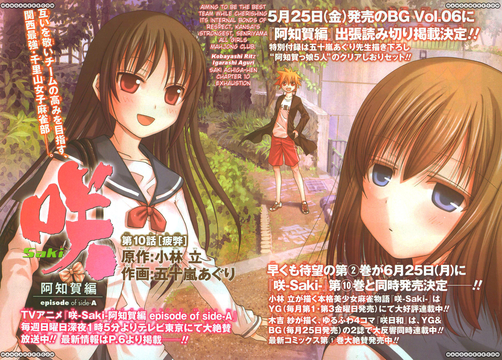 Saki Achiga Hen Episode Of Side A 10 Page 2