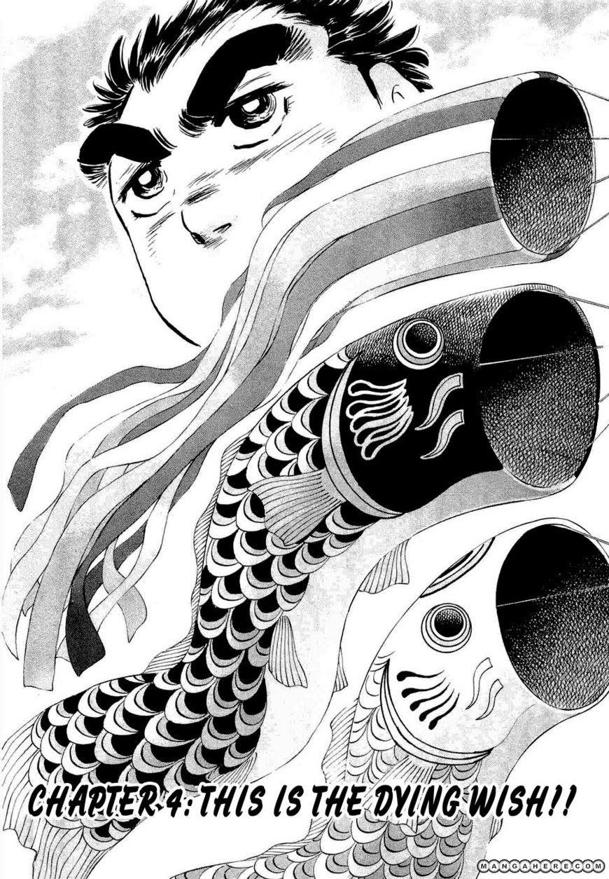 Tenkamusou Edajima Hirayatsuden 4 Page 1
