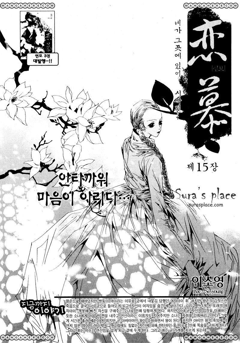Yeonmo 15.1 Page 1