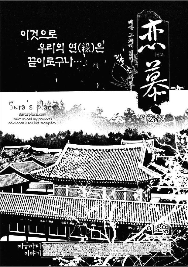 Yeonmo 28.1 Page 1